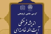 کرسی نقد اندیشه فرهنگی حضرت آیتالله خامنهای