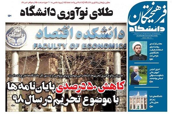 روزنامههای دانشگاهی ۱۰ خرداد ۹۹