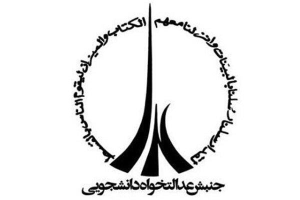 اعضای شورای مرکزی جنبش عدالتخواه دانشجویی مشخص شد