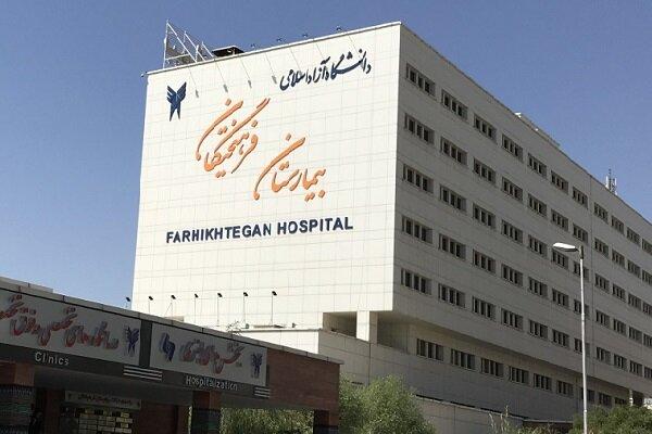 اخذ رتبه درجه یک بیمارستان فرهیختگان در اعتباربخشی ملی