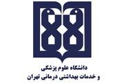 جدول زمان بندی نقل و انتقال دانشجویان علوم پزشکی تهران منتشر شد