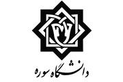 دانشگاههای تخصصی ایران