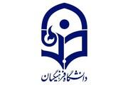 اعلام شرایط بازگشایی دانشگاه فرهنگیان