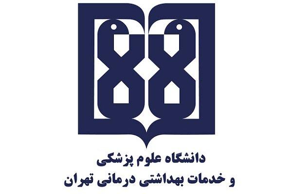 جزئیات ثبت نام ترم تابستانی دانشگاه علوم پزشکی تهران اعلام شد