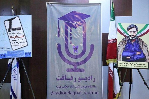 رونمایی از پوستر جشنواره فیلم ۱۰۰ثانیه دانشگاه آزاد اسلامی