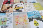 شرایط شرکت در جشنواره نشریات دانشجویی دانشگاه آزاد اسلامی