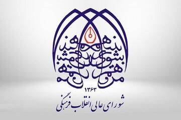 چهارمین فراخوان تعیین تکلیف بورسیههای بلاتکلیف منتشر شد