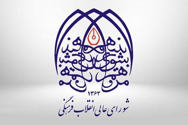 برگزاری جلسه شورایعالی انقلاب فرهنگی پس از ۴ماه وقفه