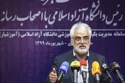 کاهش سرجمع شهریه ثابت دانشگاه آزاد اسلامی