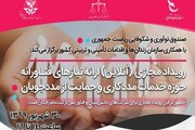 برگزاری رویداد نیازهای فناورانه «مددکاری»