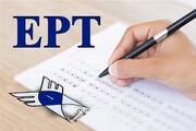 کارت ورود به جلسه آزمون EPT و آزمون فراگیر مهارتهای عربی منتشر شد