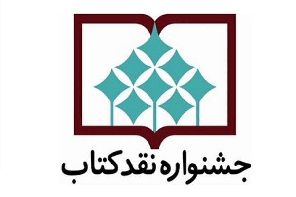 دبیر علمی جشنواره «نقد کتاب» منصوب شد