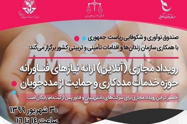 برگزاری رویداد مجازی معرفی نیازهای فناورانه حوزه خدمات مددکاری
