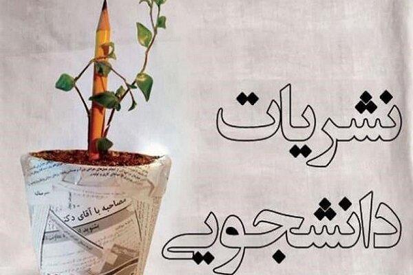 نشریات بهترین راه دست به قلم شدن دانشجویان است/ بیانیه گام دوم، بخش ویژه جشنواره نشریات دانشجویی «قلم»