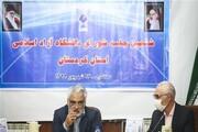 ایجاد دانشکدههای چندوجهی در دانشگاه آزاد اسلامی