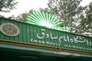 سند اهداف تربیتی دانشجو در دانشگاه امام صادق (ع) رونمایی میشود