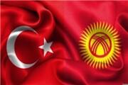 کمک مالی ترکیه به قرقیزستان برای برگزاری انتخابات پارلمانی
