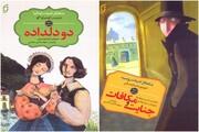 بازنویسی ادبیات جهان با متن های ساده برای نوجوانان