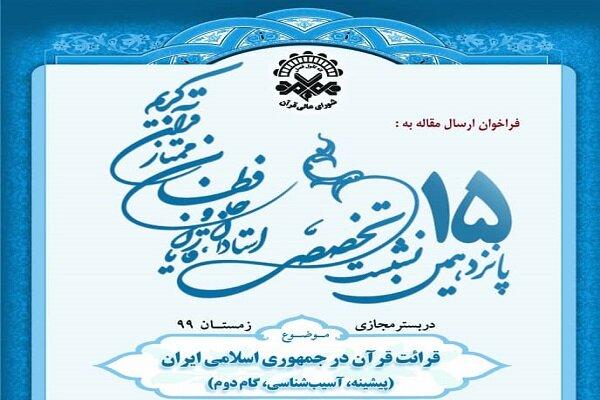 پانزدهمین نشست تخصصی شورای عالی قرآن برگزار میشود