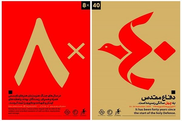 نمایش ۱۲۰ اثر از جلوه هنر مقاومت در آثار هنرمندان در نمایشگاه «۸ در ۴۰»