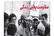 انتشار شماره جدید خط حزبالله با عنوان «مقاومت یعنی زندگی»