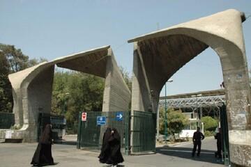 راهاندازی سامانه تأیید الکترونیکی پایاننامهها و رسالهها در دانشگاه تهران