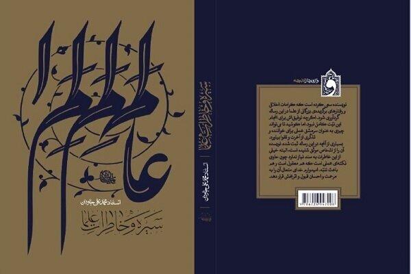 تازه ترین اثر آیت الله محمد علی جاودان منتشر شد