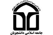 تعیین مسئولان واحدهای اتحادیه جامعه اسلامی دانشجویان