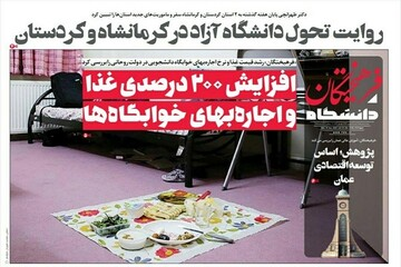 عناوین روزنامههای دانشگاهی؛ ۲۹ شهریور ۱۳۹۹