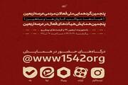 همایش ملی مجازی فعالان اربعین برگزار میشود