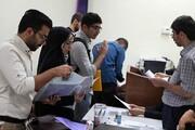 ثبتنام نقل و انتقال و مهمانی دانشجویان دانشگاه آزاد از ۱۵ تیرماه آغاز میشود