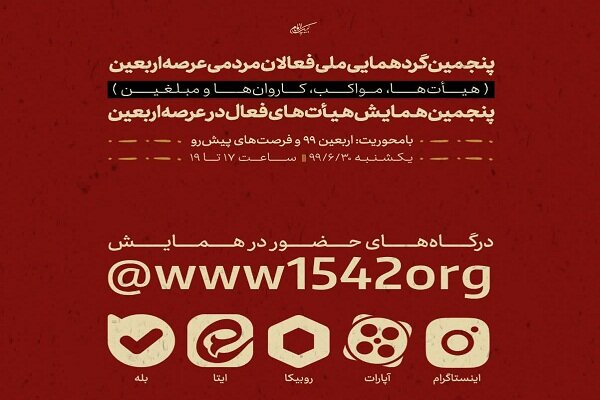 همایش ملی مجازی فعالان عرصه اربعین برگزار میشود