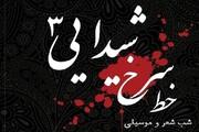 محفل ادبی «خط سرخ شیدایی۳» برگزار میشود