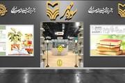عرضه ۱۰۰۰ عنوان کتاب در نمایشگاه مجازی سوره مهر