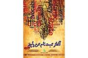 آغاز ثبتنام اینترنتی ترم پاییز کانون زبان ایران از فردا