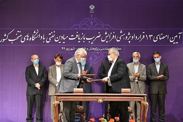قرارداد کلان پژوهشی صنعت نفت با دانشگاه آزاد اسلامی به امضا رسید