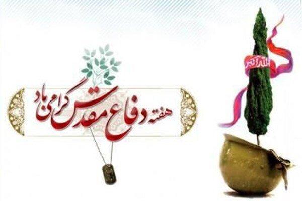 پیام سخنگوی دانشگاه آزاد اسلامی به مناسبت گرامیداشت هفته دفاع مقدس