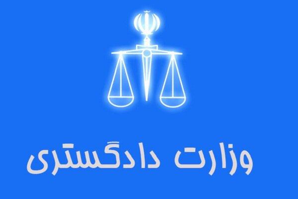 بیانیه وزارت دادگستری به مناسبت چهلمین سالگرد دفاع مقدس