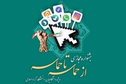 بالاترین جلب مشارکت در جشنواره «از حماسه تا حماسه» به واحد مشهد رسید