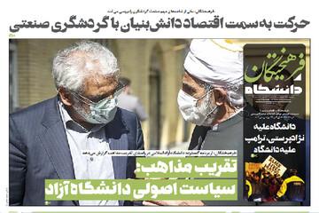 عناوین روزنامههای دانشگاهی؛ ۱ مهر ۱۳۹۹