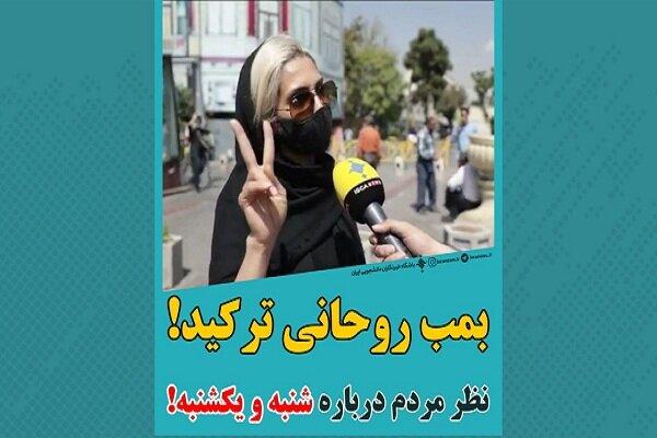 بمب روحانی ترکید!