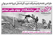 عناوین روزنامههای دانشگاهی؛ ۲ مهر ۱۳۹۹