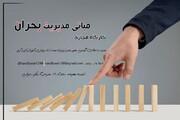 برگزاری کارگاه مجازی «مبانی مدیریت بحران»