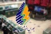 نفت سفید شرکت ملی پخش در بورس انرژی عرضه میشود