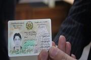 توزیع بیش از یک میلیون شناسنامه الکترونیکی در افغانستان