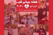 همایش کشوری «هفته جهانی قلب» برگزار میشود