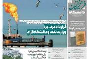 عناوین روزنامههای دانشگاهی؛ 3 مهر1399