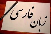 روی خوش مصریها به آموزش زبان فارسی