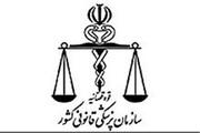 کمبود امکانات در پزشکی قانونی استان تهران