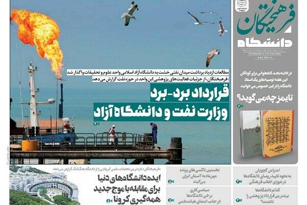 عناوین روزنامههای دانشگاهی؛ ۳ مهر۱۳۹۹
